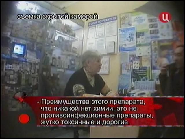 Консультантша рассказывает о чудо-лекарстве